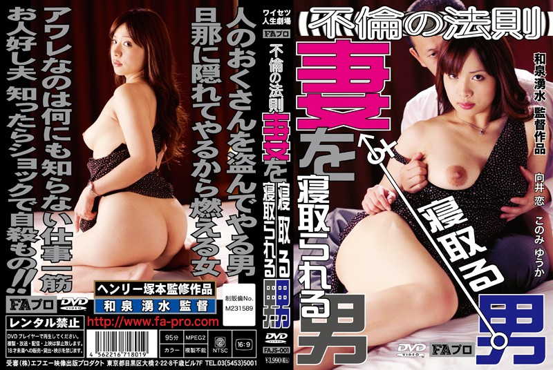 FAJS-001 Cuckold Man Is Man / Cuckold Wife Of Adultery Law