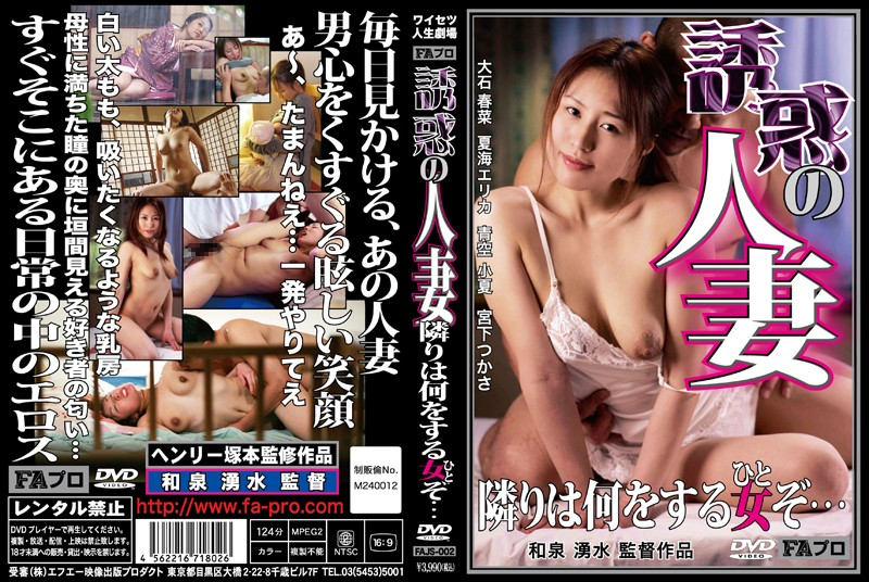FAJS-002 Woman Next To What You'll Temptation Wife (people) ...