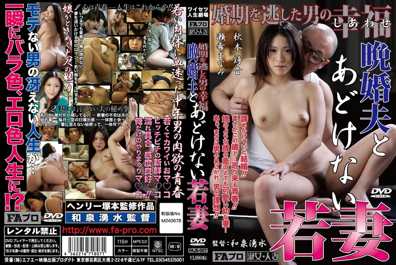 FAJS-007 Wife And Husband Innocent Marriage (happiness) Happiness Of The Man Who Missed The Chance Of Marriage