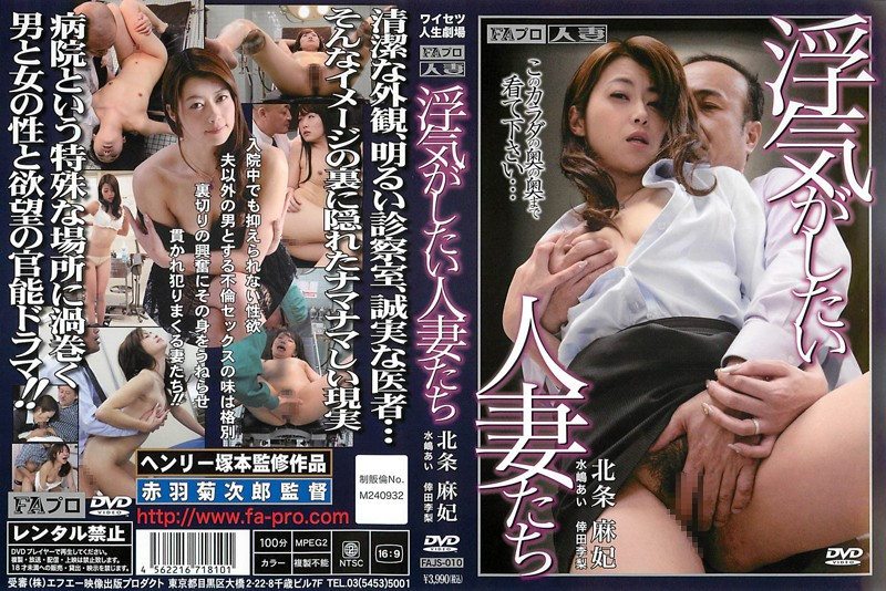 FAJS-010 Cheating Wives Can Not Plant Hospital Wants To