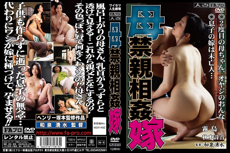 FAJS-013 Mom Daughter-in-law Of The Second Mother-daughter-in-law Prohibition Parent Incest The Woman / Son Of My Dad Widow ...