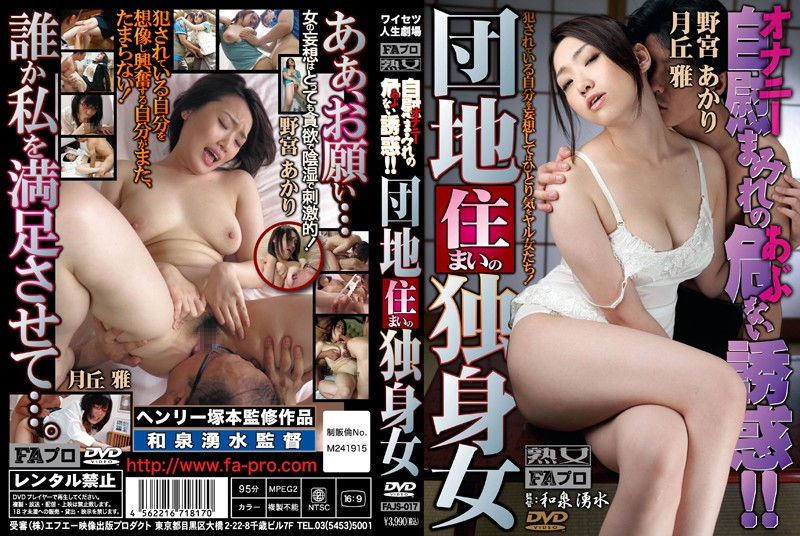 FAJS-017 Tempted (Abu) No Danger Of (masturbation) Covered Masturbation! !Single Woman In Park House