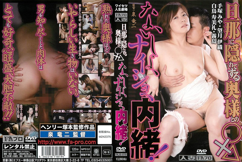 FAJS-019 ‰ÑÜ ÌÑ ‰Ð_ Secret Secret Secret Of The Wife To The Husband Hiding!