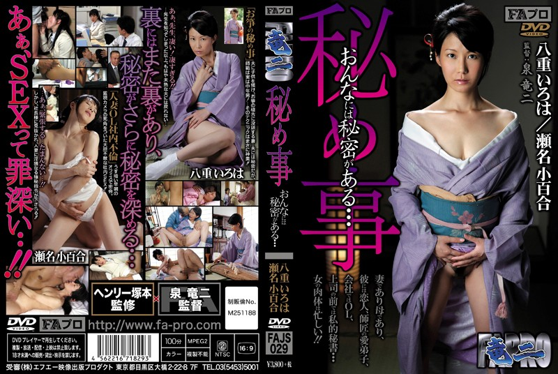 FAJS-029 There Is A Secret To A Woman Thing And Hid ...