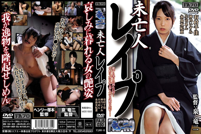 FAJS-030 Widow Rape