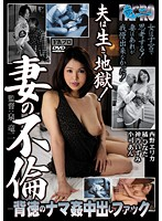 FAJS-038 Tachibana Hinata, Kamino Izumi, Shouji An, Kontou Kiriko - Husband Living Hell, Fuck Fuck And Vaginal Cum Shot Of Infidelity Immorality Of Wife