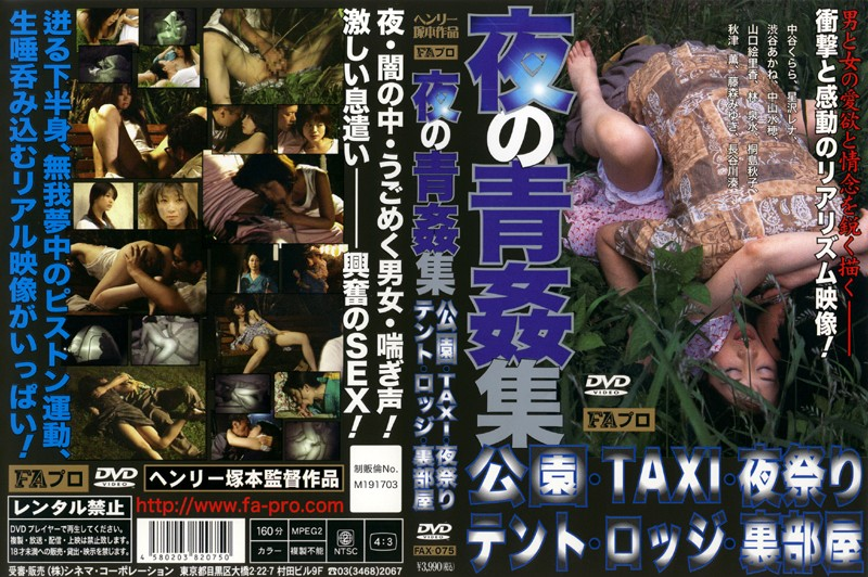 FAX-075 Collection Of Blue Of The Night Fucking