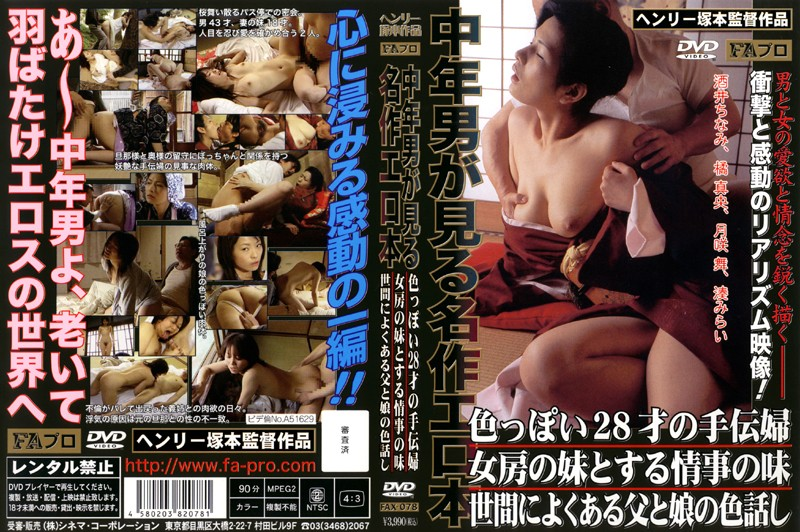 FAX-078 See This Erotic Masterpiece Is Middle-aged Man