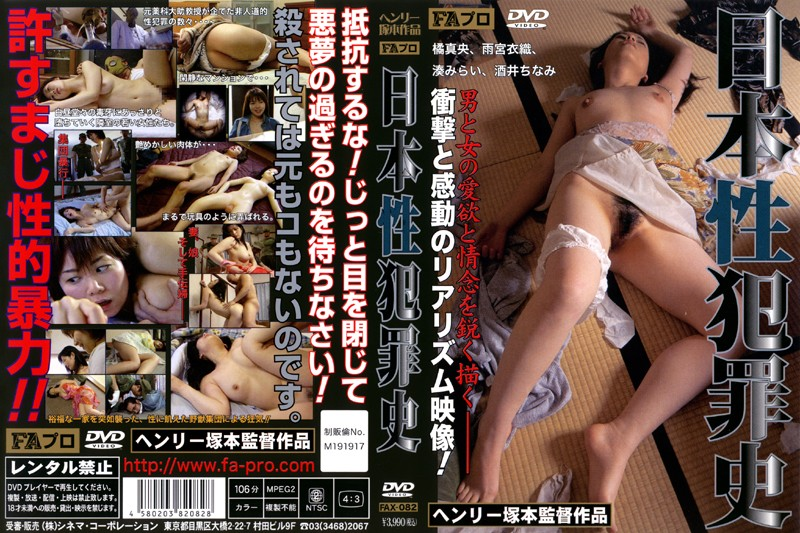 FAX-082 Japan Sex Crime History