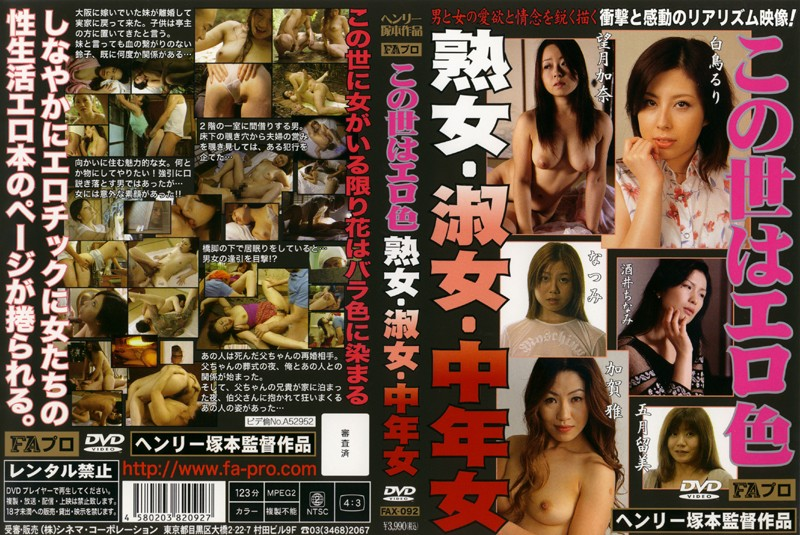 FAX-092 Middle-aged Woman-lady World Mature Woman Erotic Color (FA Pro . Platinum) 2007-11-25