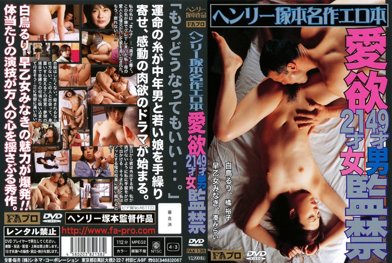 FAX-138 Confinement Talented Woman / Man 49 Years Old 21 This Lust Erotic Masterpiece Henry Tsukamoto