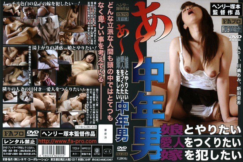 FAX-204 I Want Want Want To Make Middle-aged Man Committed A Mistress And Daughter ~ A / A Wife /