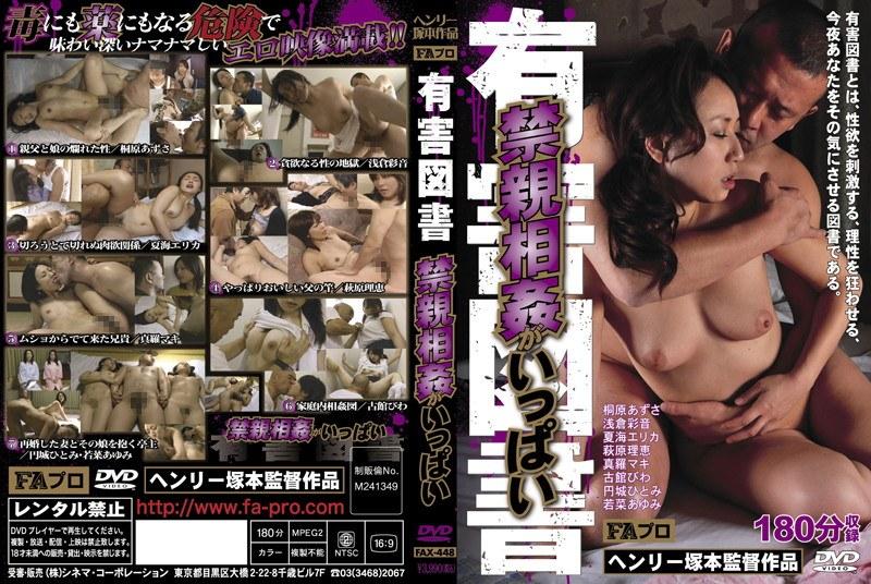 FAX-448 Lots Of Forbidden Incest