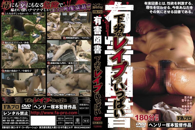 FAX-450 Harmful Books Full Of Nasty Rape
