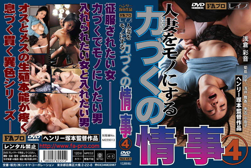 FAX-451 4 Affair Brute Force To Mono Married