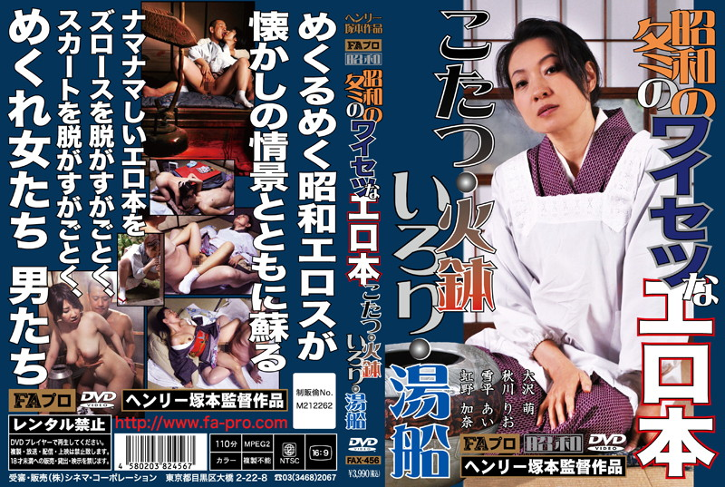 FAX-456 Bathtub-hearth Brazier-obscene Erotic Book Of Winter Kotatsu Showa