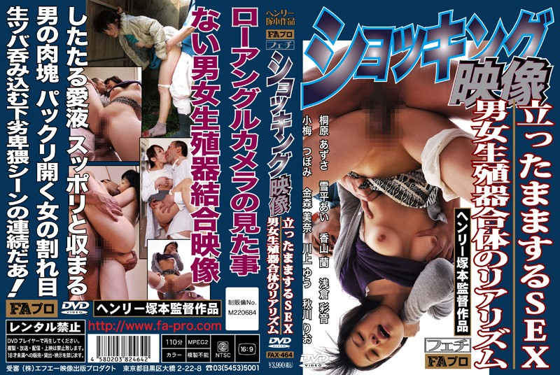 FAX-464 ショッキング映像 立ったままするSEX/男女生殖器合体のリアリズム
