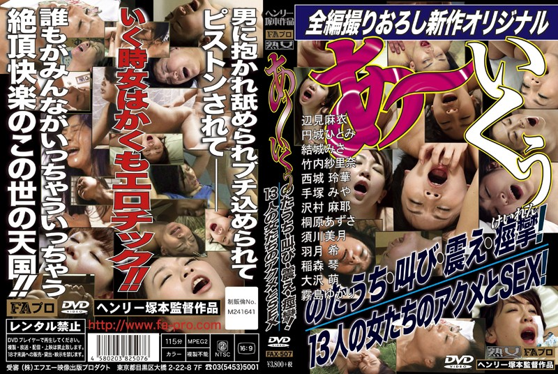 FAX-507 Other Beat-cry-trembling Convulsions Of Iku Oh!SEX And The Acme Of Women Of 13 People