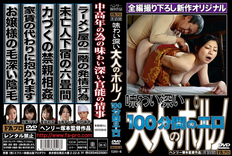 FAX-513 100 Minutes Of Erotic Porn Tasteful Adult
