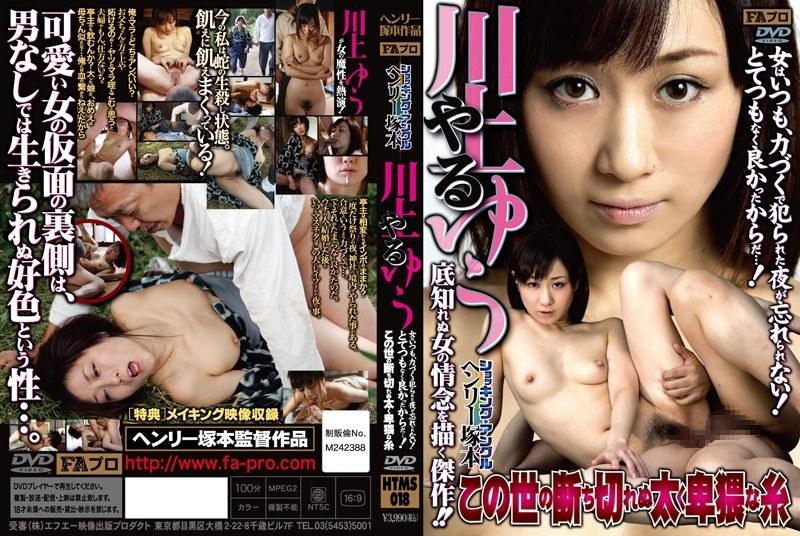 HTMS-018 Do Yu Kawakami