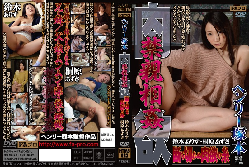 HTMS-023 Thread Of Lust Which Is Not Cut Off Henry Tsukamoto Carnal Incest Parent Ban