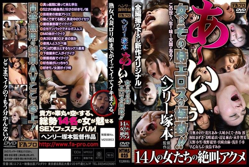 HTMS-025 あ〜いくぅ 女はその時エロスの極致!! 14人の女たちの絶叫アクメ
