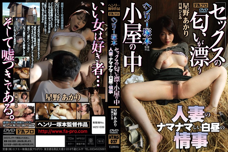 HTMS-027 Akari Hoshino In The Cabin Smell Of Sex Love Affair Broad Daylight And There Is Not The Namanama Of Married Woman