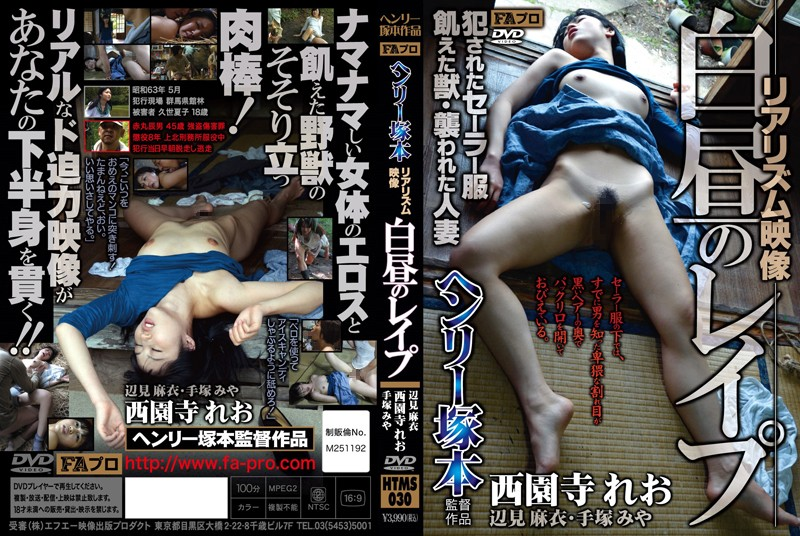 HTMS-030 Rape Of Henry Tsukamoto Realism Video Broad Daylight
