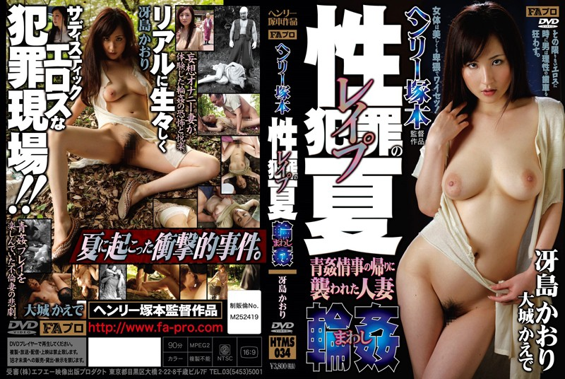 HTMS-034 Housewife Gangbang That Was Attacked By A Return Of Summer Blue Fucking Love Affair Of Crime (rape) And (turn)