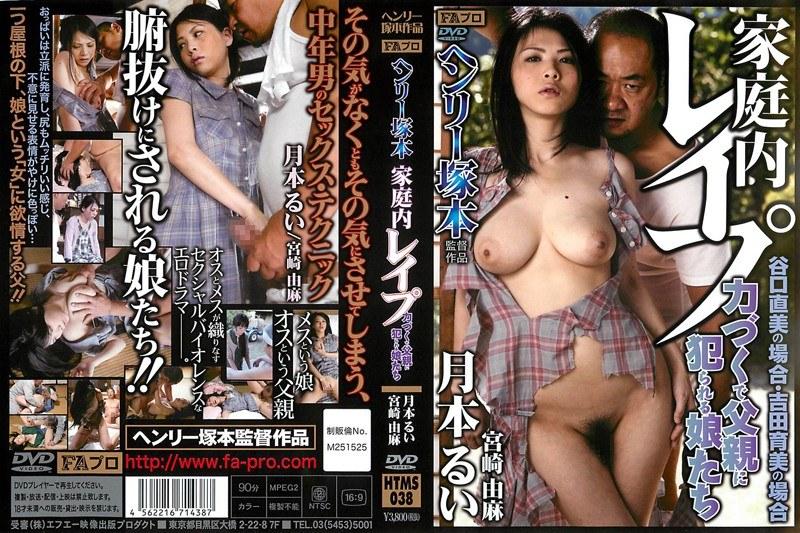 家庭内レイプ 力づくで父親に犯られる娘たち 月本るい 宮崎由麻