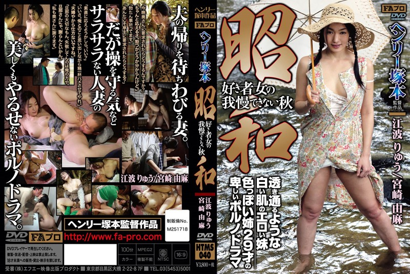 HTMS-040 Erotic Sister Of White Skin Crystal Clear Porn Drama Lowly 29-year-old Sister Sexy Autumn Which Can Not Stand The Woman's Love Showa