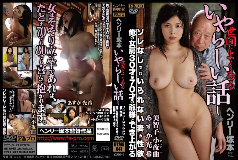 HTMS-041 Libido And His Wife Can Not Do Without Sole Build And Grandfather Of 70-year-old Wife Of 30 Years Old Odious I-familiar Story To The World