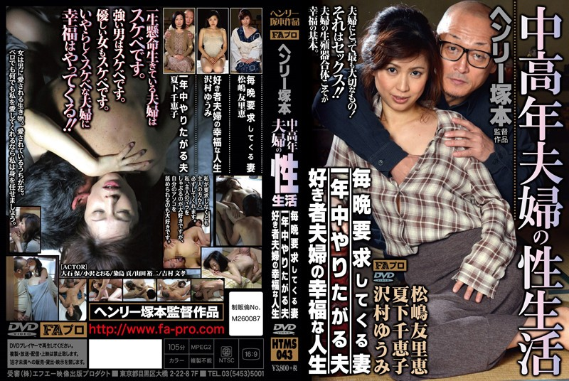 HTMS-043 Happy Life Of Husband-love Couple Who Wants To Do His Wife Throughout The Year To Come And Request Sex Life Every Night Of The Middle-aged Couple