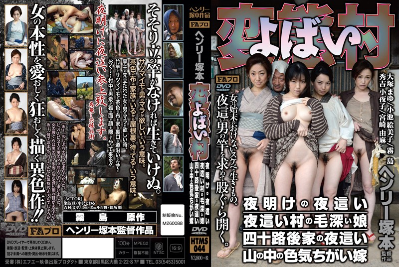 HTMS-044 Daughter-in-law Differences In The Sex Appeal Of Night Crawling Mountain Of The Daughter Yosoji Widow Hairy Night Crawling Night Crawling Village Transformation Of The Village (night Crawling) Dawn