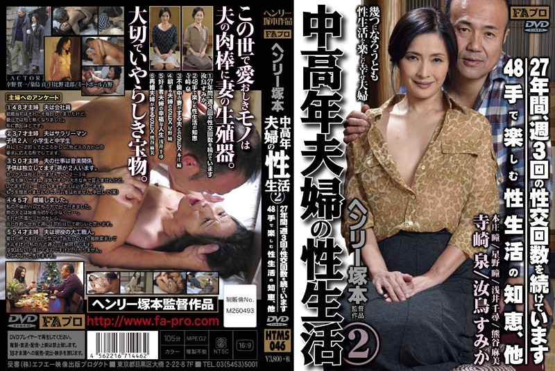 HTMS-046 2.27 Years Sex Life Of Middle-aged Couple The Wisdom Of Sex Life To Enjoy It By Hand-48 Continues To The Number Of Sexual Intercourse Three Times A Week