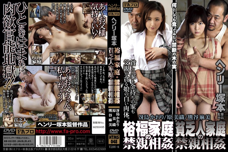 HTMS-048 Prohibition Of Incest Prohibition Parent Parent Incest Poor Home Of Wealthy Family
