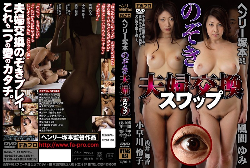 HTMS-051 Except Wife Swapping (swap)