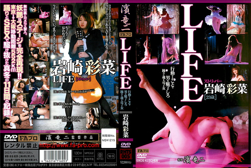 RHTS-005 LIFE 岩崎彩菜
