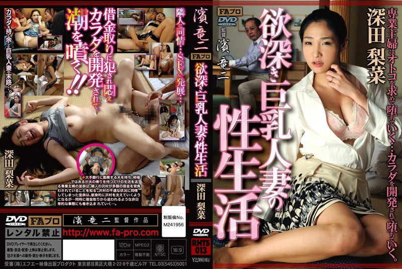 RHTS-013 The Sex Life Of A Greedy Married Woman With Big Tits Rina Fukada
