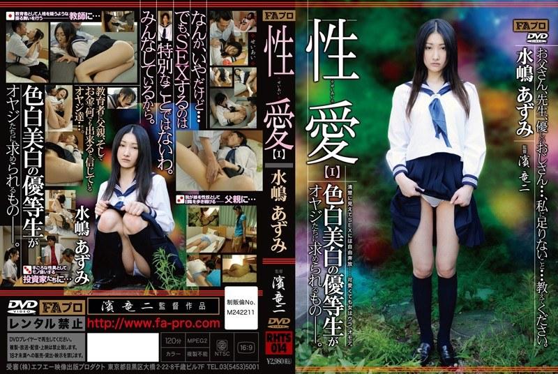 RHTS-014 : Azumi Mishuzima นักเรียนสาวญี่ปุ่น โดนพ่อแท้ๆ ตัวเองข่มขืน