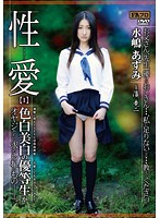 RHTS-014 Mizushima Azumi - What Is Needed Is An Honor Student In Their Father Whitening Erotic Fair
