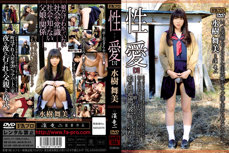 RHTS-016 Middle Aged Men Make Sexual Requests to a Innocent Girl Maimi Mizuki