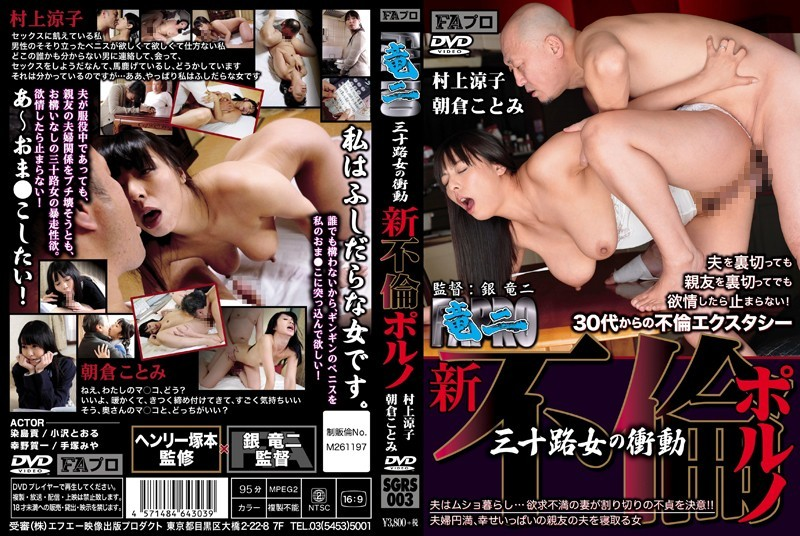 SGRS-003 New Impulse Affair Porn 30s Woman