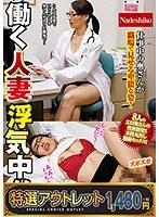 【特選アウトレット】働く人妻浮気中!!8人