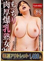 【特選アウトレット】むっちり肉厚爆乳熟女20人VOL.3