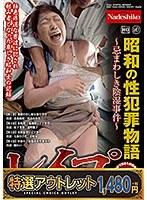 【特選アウトレット】昭和の性犯罪物語 忌まわしき陰湿事件