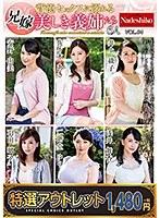 【特選アウトレット】 兄嫁 背徳セックスに溺れる美しき義姉たち6人VOL.04