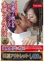 【特選アウトレット】おしどり夫婦限定!女盛りに燃える熟年カップルの赤裸々な性生活