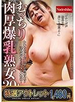 【特選アウトレット】むっちり肉厚爆乳熟女20人VOL.2