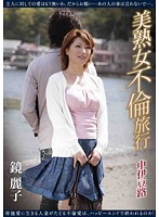 NADE-846 Kagami Reiko - Very Beautiful Mature Lady Immoral Trip